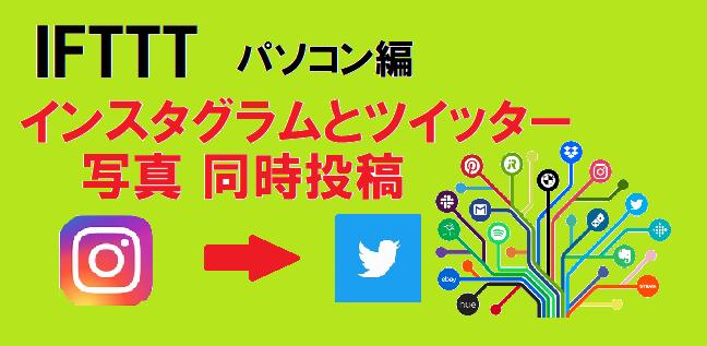 IFTTTインスタ&ツイッター写真同時投稿/PC