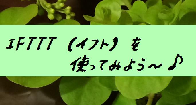 IFTTTを使ってみよう~♪