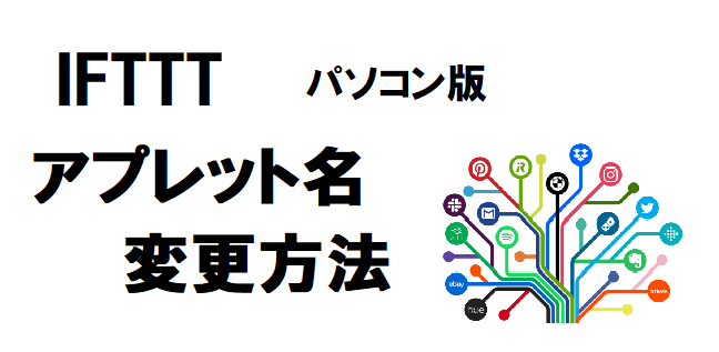 IFTTTアプレット名変更方法ーPC
