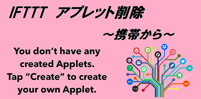 IFTTTアプレット削除方法ー携帯ー